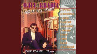Олег Кваша - Суббота есть суббота