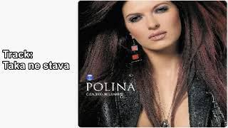 Полина - Така не става