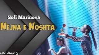 Софи Маринова - Нежна е нощта