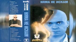 Слави Трифонов & Ку-ку Бенд - Като струна