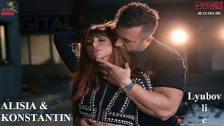 Алисия & Константин - Любов ли е