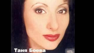 Таня Боева - Здраво дръж