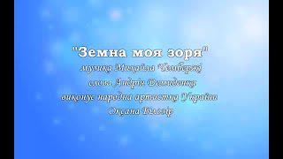 Оксана Білозір - Земна Моя Зоря
