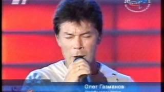 Олег Газманов - Каждый выбирает по себе