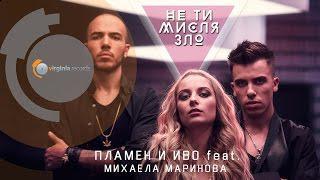 Пламен & Иво & Михаела Маринова - Не ти мисля зло