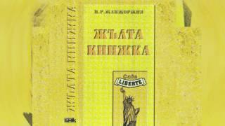 Слави Трифонов & Ку-Ку Бенд - Малка блудна жена
