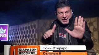 Тони Стораро - Отличен 6
