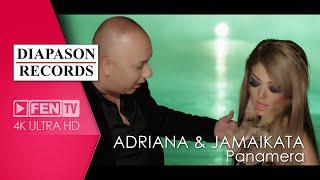 Адриана & Джамайката - Панамера