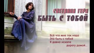 Светлана Гера - Быть с тобой