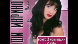 Софи Маринова - Запейте с мен