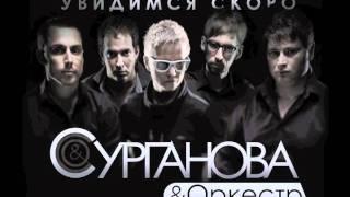 Сурганова & Оркестр - Увидимся скоро