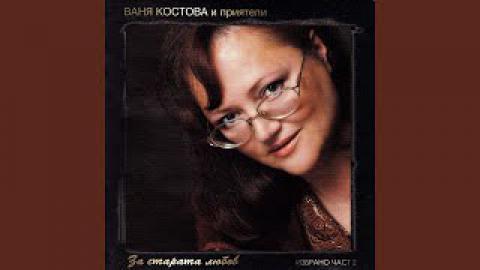 Ваня Костова - Очила и стар рефрен