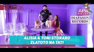 Алисия & Тони Стораро - Златото на тати