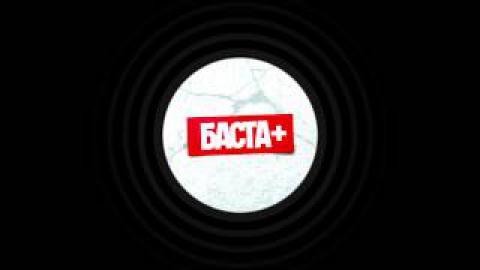 Смоки-Мо & Баста & Словетский - Надежда.ру