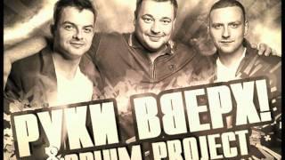 Opium Project & Сергей Жуков - Я буду с тобой