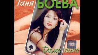 Таня Боева - Молитва