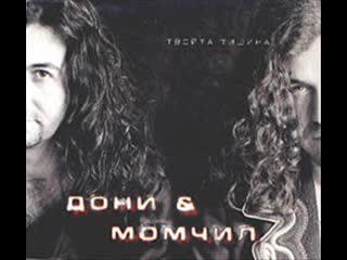 Дони & Момчил - Твойта тишина