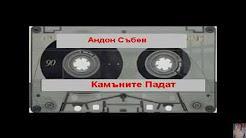Андон Събев - Камъните падат