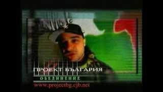 Проект България - Обединение