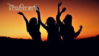 Тони Димитрова - В събота на 18